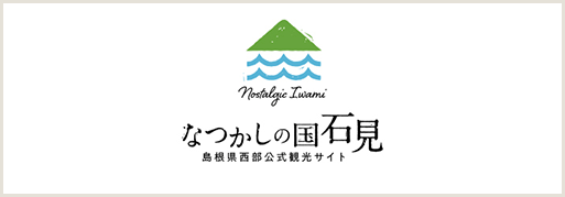 Western Shimane Prefecture official tourism site Iwami - Nostalgic Countryside